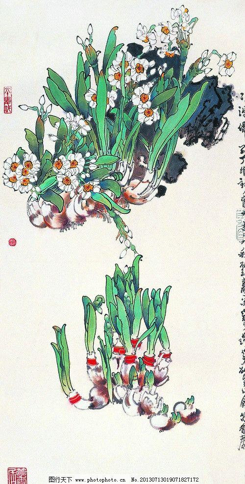 凌波仙子 美术 中国画 工笔画 水仙画 水仙花 国画艺术 国画集93 绘画