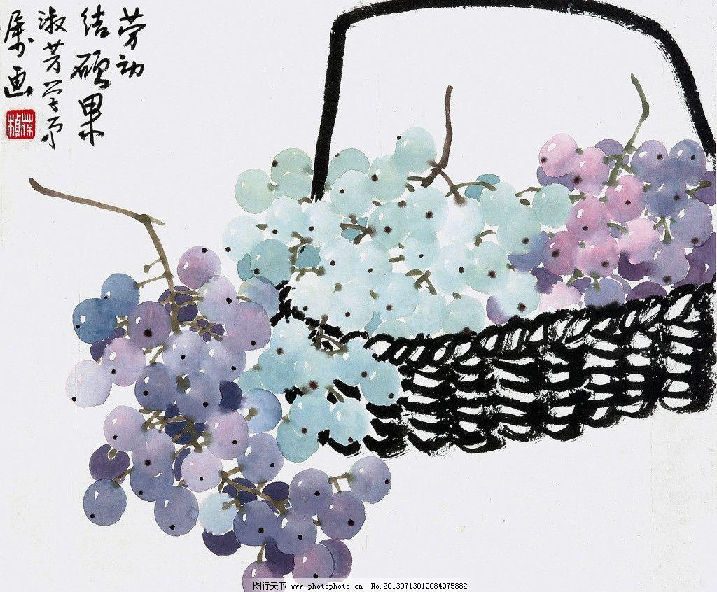 劳动结硕果 美术 中国画 水墨画 水果 葡萄 国画艺术 国画集93 绘画