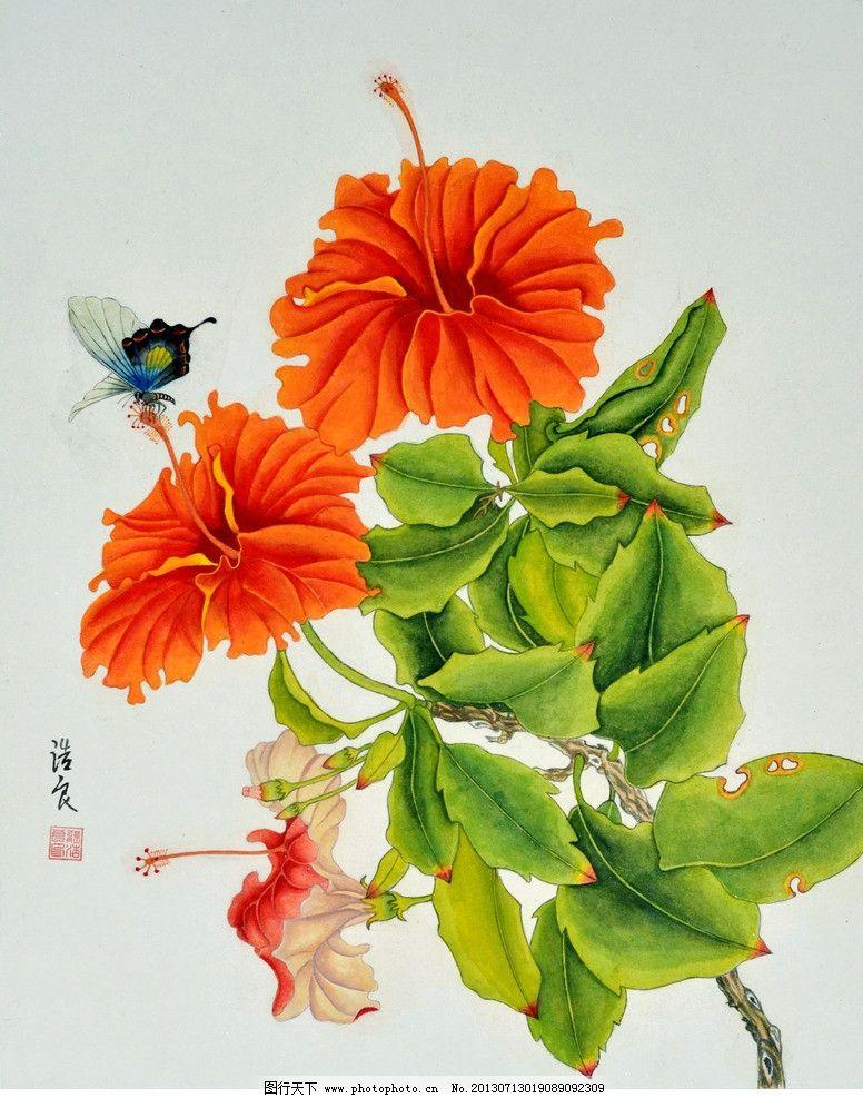 中国画 工笔画 花卉画 花朵 扶桑花 蝴蝶 国画艺术 国画集93 绘画书法