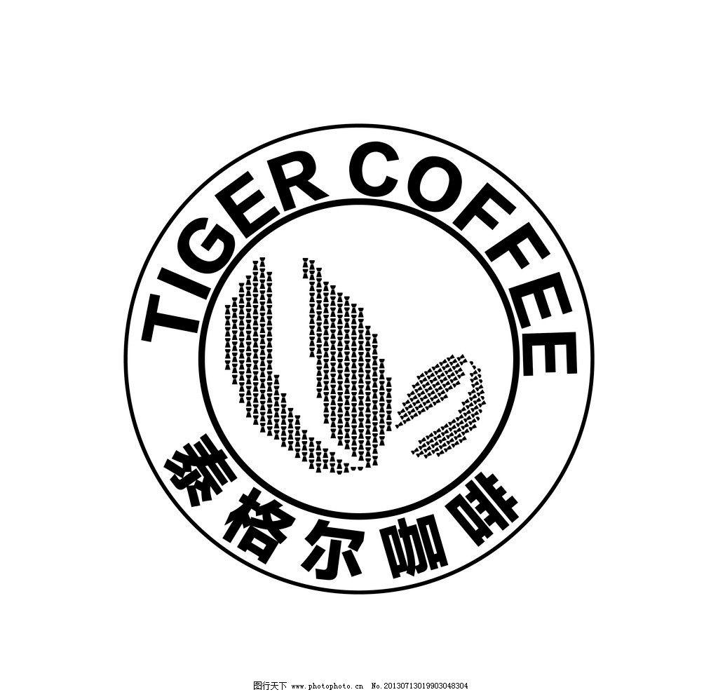商务咖啡 时尚 咖啡豆      图章 企业logo标志 标识标志图标 矢量 ai
