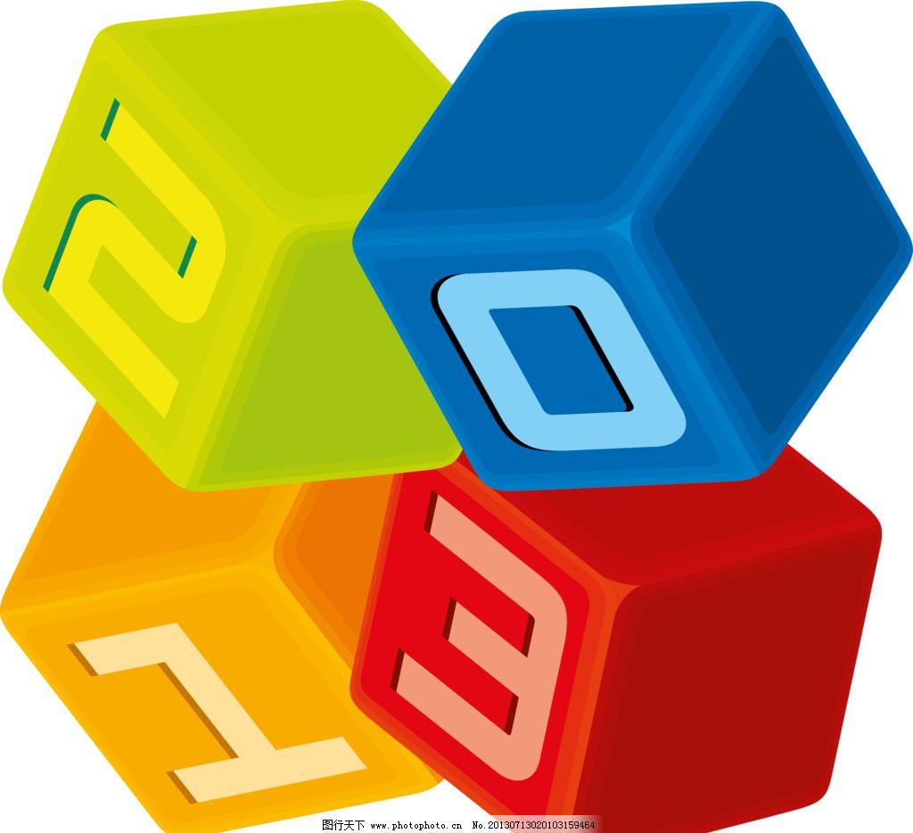 2013标志 2013 方块 数字 年度 彩色 色块 鲜艳 活泼 其他图标 标志
