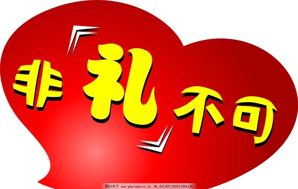 桃心 可爱心 红色心 牌子 可爱桃心 卡通设计 广告设计 矢量 cdr