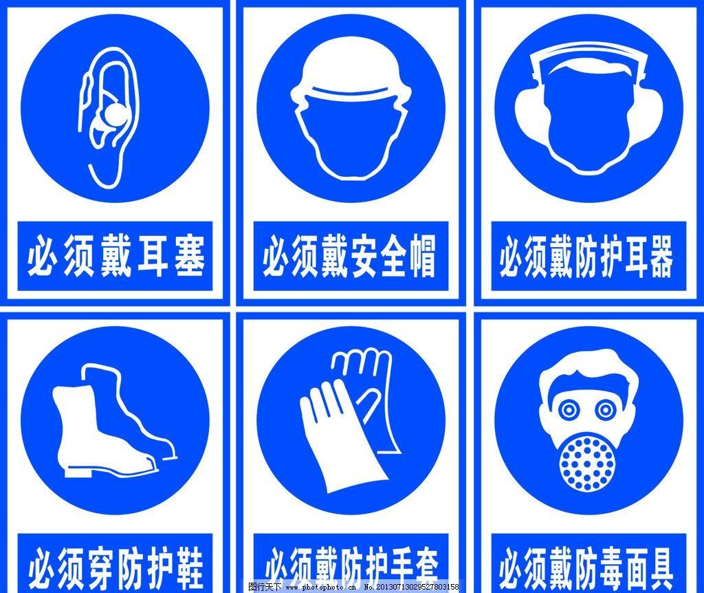 请戴好安全帽标志-安全标识 禁止靠近 当心烫伤