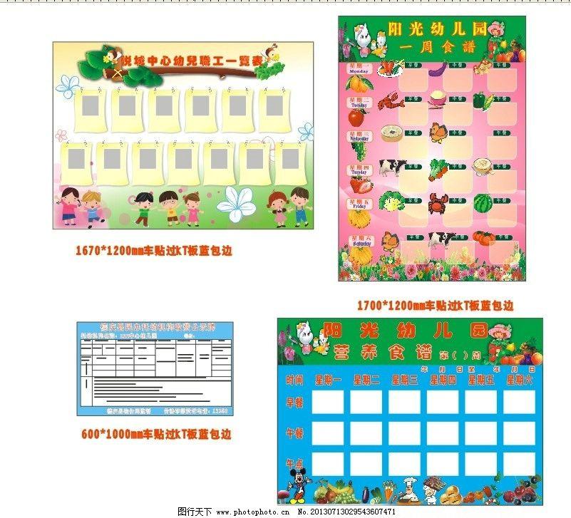 幼儿园物价表食谱图片