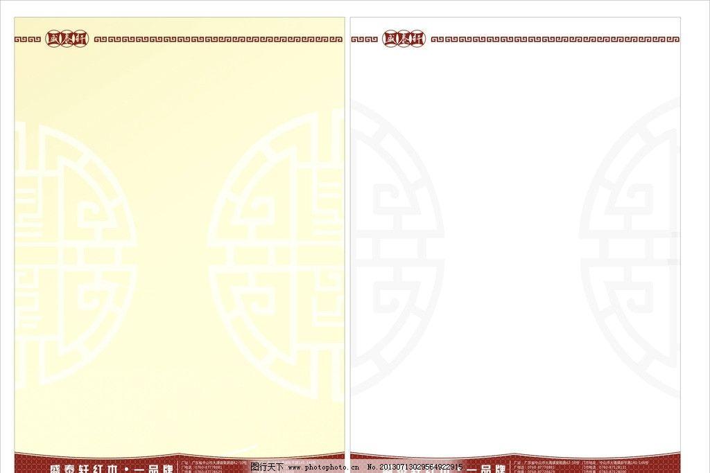 信纸 便签 a4纸 红木信纸 家具信纸 家私信纸 广告设计 矢量 cdr