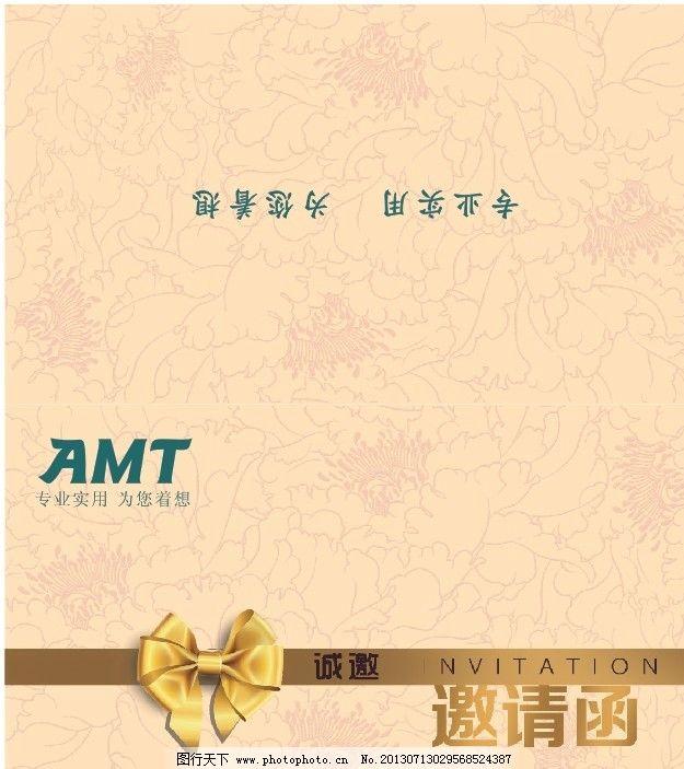 邀请函 花纹 蝴蝶结 黄色邀请函 黄色底纹 证书边框 广告设计