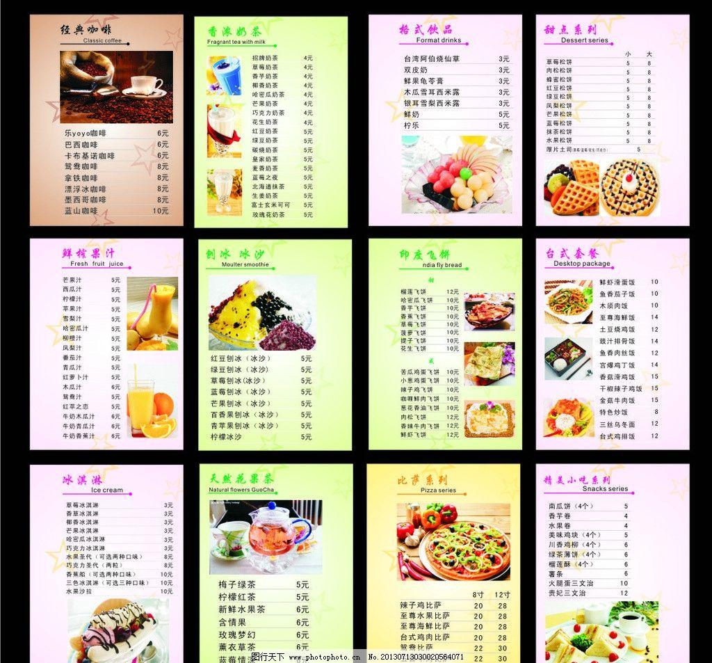 西餐厅价格表图片_海报设计_广告设计_图行天下图库