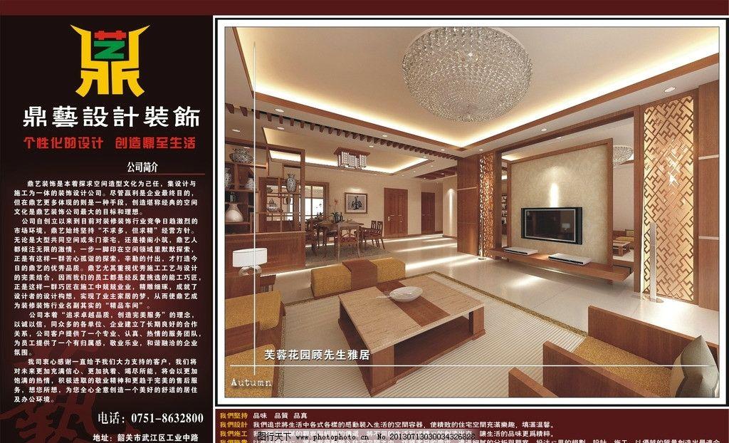 框架结构 公司广告 广告设计 室内装饰效果图 家装效果图 效果图展板