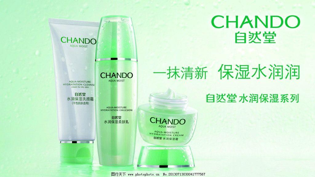自然堂 化妆品 广告语 海报 水润保湿 保湿柔肤乳 自然堂标志 logo 绿
