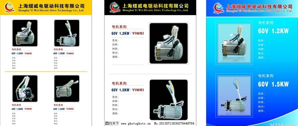 电驱动公司 科技公司产品 电器蓝色背景 电机明细 展板模板 广告设计图片