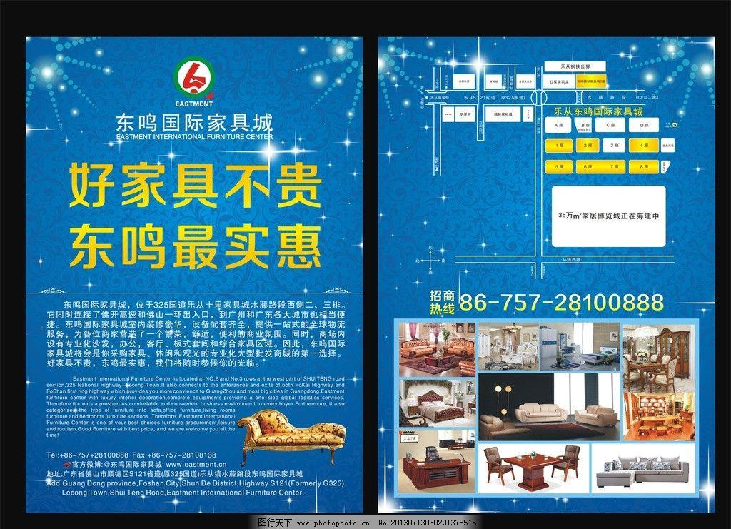 家具dm单 宣传单图片