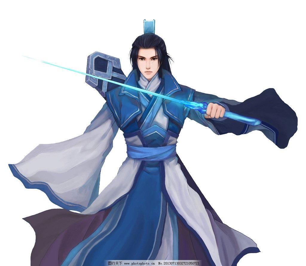 慕容紫英 仙剑奇侠传 仙剑人物 源文件