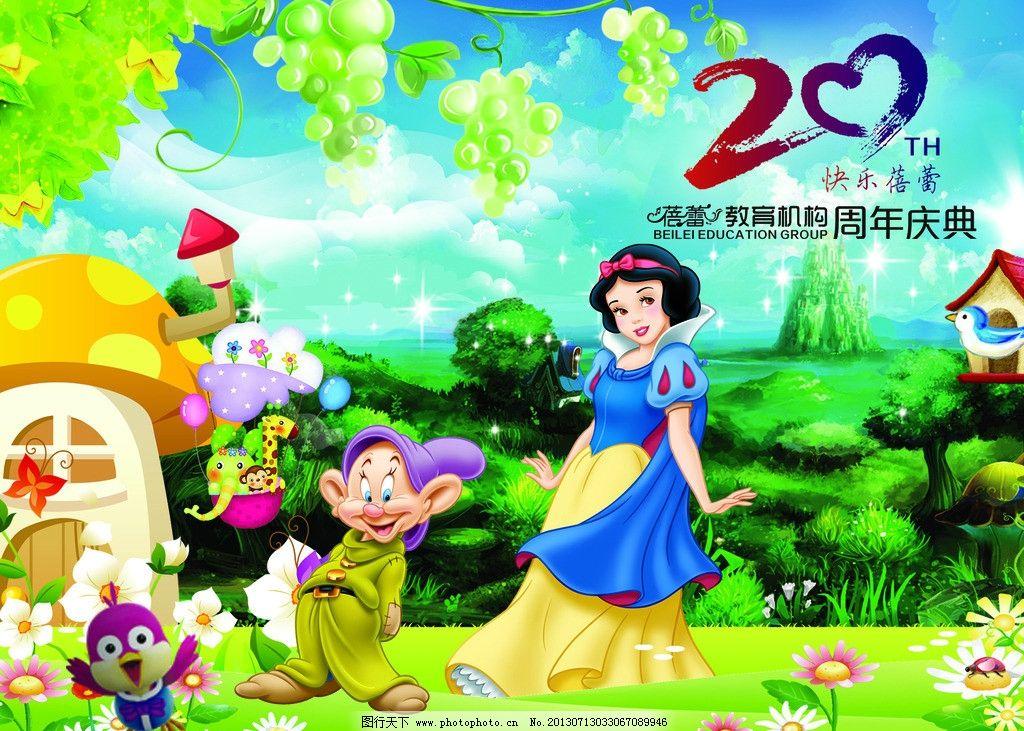 卡通人物背景墙 阳光 天空 白云 草地 背景墙 幼儿园 小矮人 白雪公主