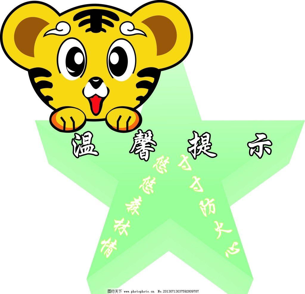 温馨提示 老虎 防火 森林提示 森林防火 卡通设计 广告设计 矢量 cdr图片