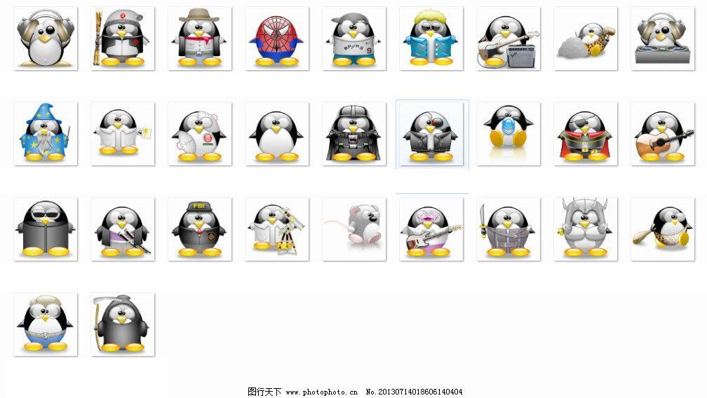 企鹅表情 qq 企鹅 可爱 表情 人物 其他 动漫动画 设计 72dpi png
