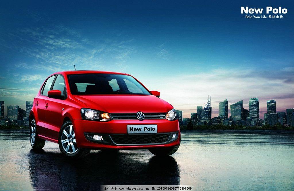 大众新polo 菠萝 两厢 红色 新款 家庭轿车 轿车 海报 宣传 汽车 名车