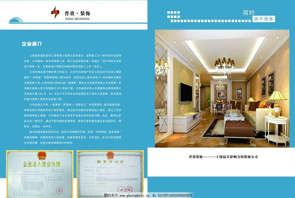 画册设计图片,装饰画册素材下载 装饰画册模板下载