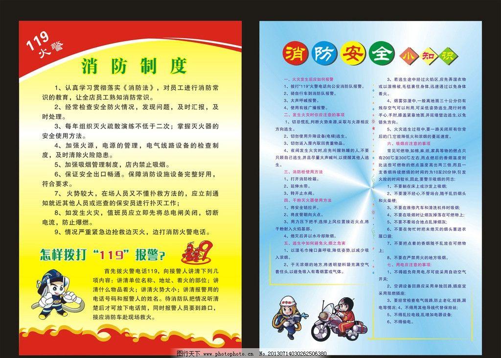 消防制度版面图片_展板模板_广告设计_图行天下图库图片