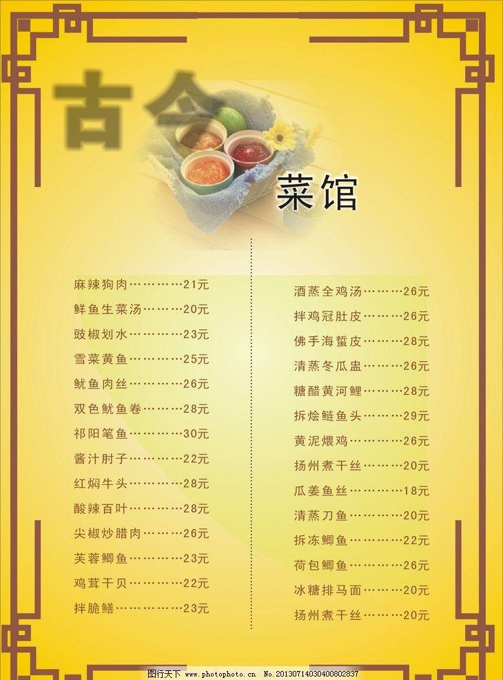 菜单 饭店菜谱 菜谱 价格表 制作 菜单菜谱 广告设计 矢量 cdr