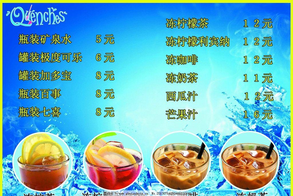 菜单 冰块 冰咖啡 冻奶茶 菜单菜谱 广告设计模板 源文件 300dpi psd