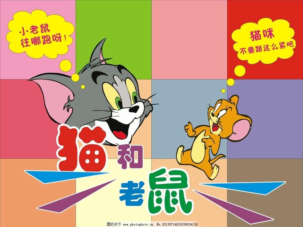 卡通猫和老鼠 卡通 猫 和 老鼠 动漫 其他设计 广告设计 矢量 cdr