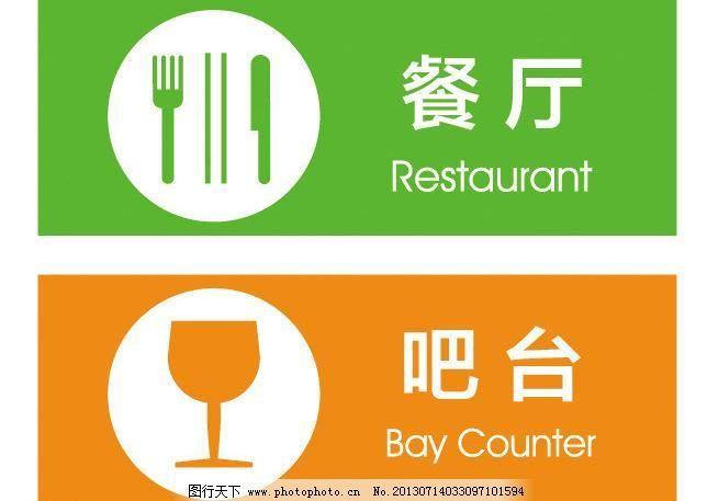 指示牌 吧台 标识 标识标志图标 餐厅 刀叉 公共标识标志 酒杯图片