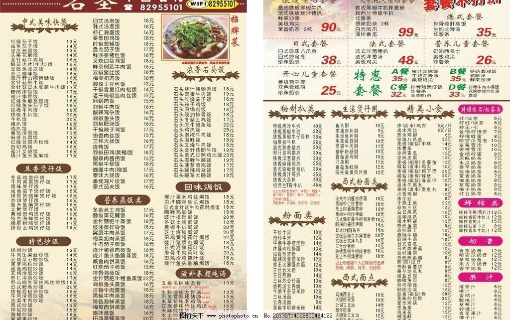 菜单菜谱 菜谱 餐厅 淡黄色 古风 广告设计 快餐 美式 中西餐厅菜单
