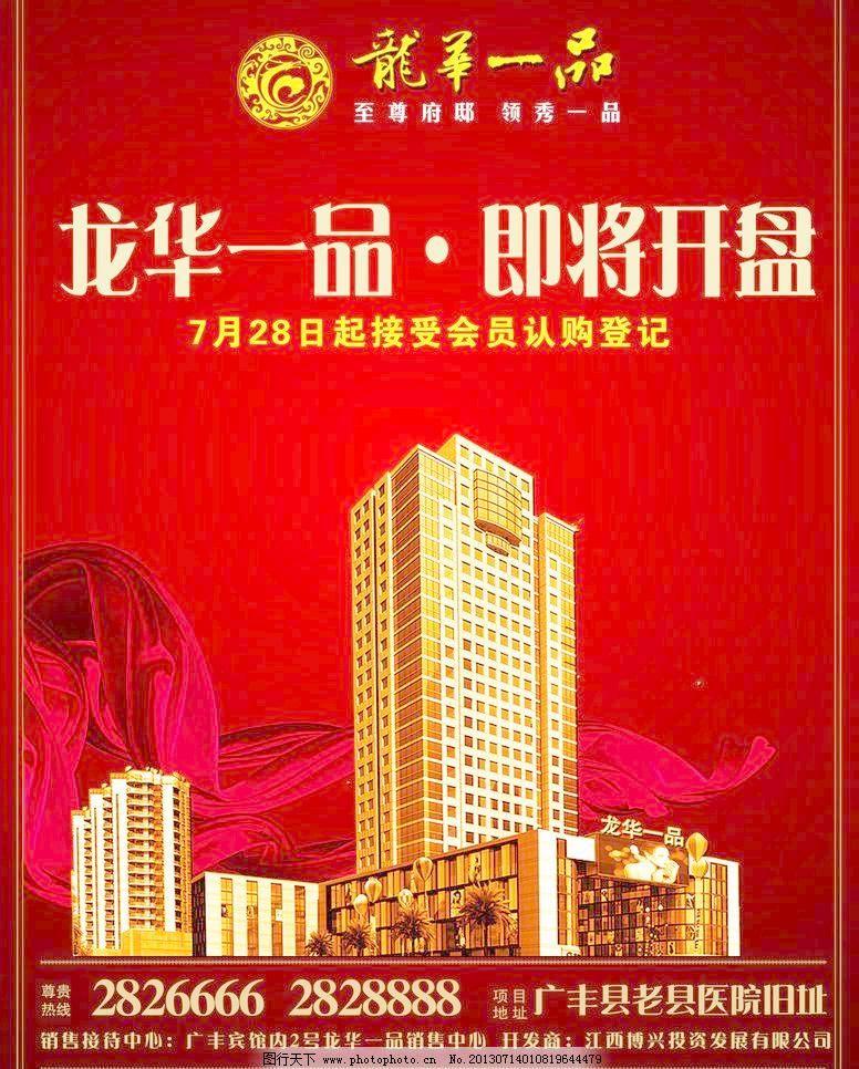 大气背景 酒红色 红色 暗红色 金鹿 金色 仰望 瞩目 售楼广告 欧式