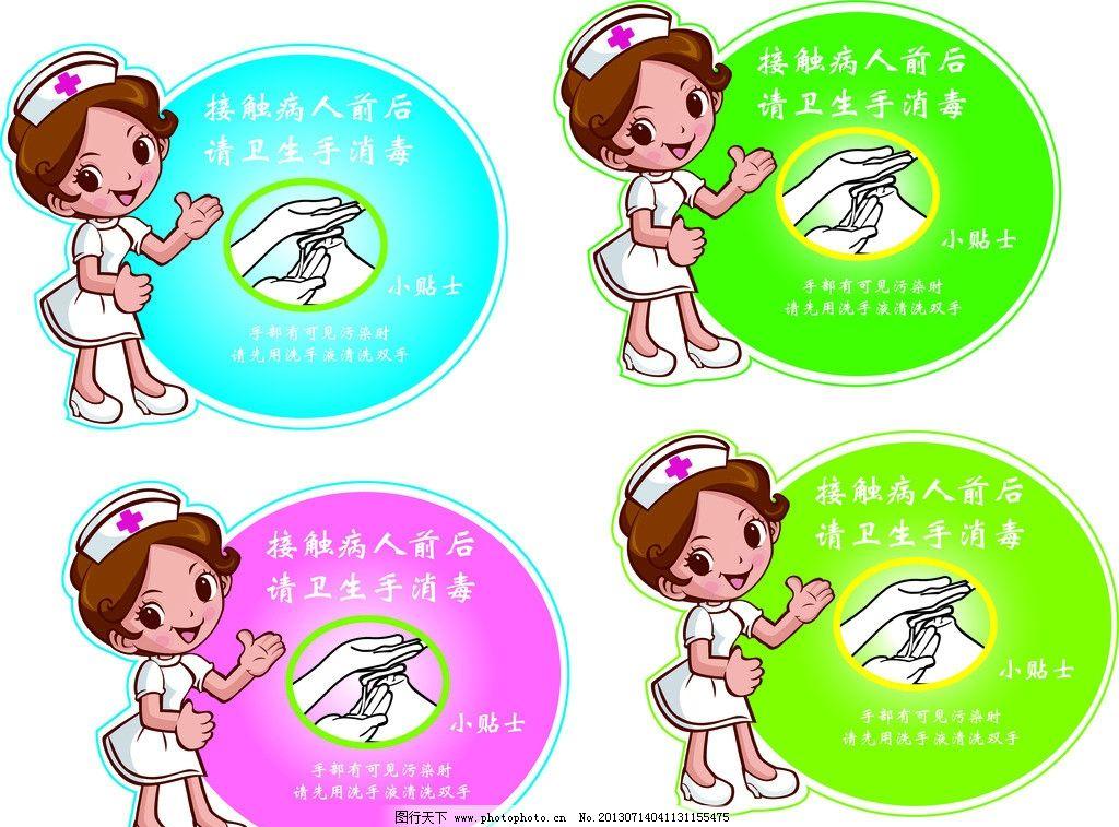 卡通护士 手消毒 温馨提示 广告素材 广告模板 妇女女性 矢量人物图片