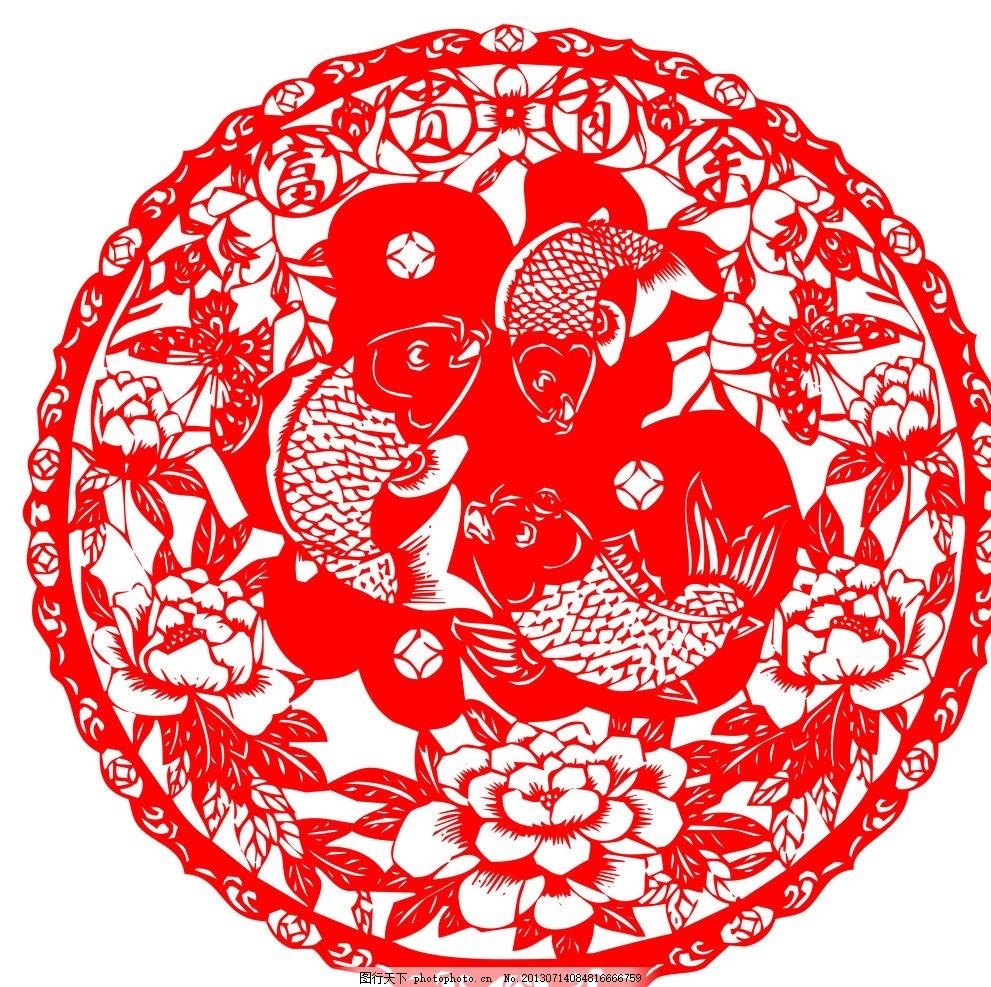剪纸 福字 鲤鱼 富贵有余 喜庆 民间艺术 手工艺 中国风 中国元素