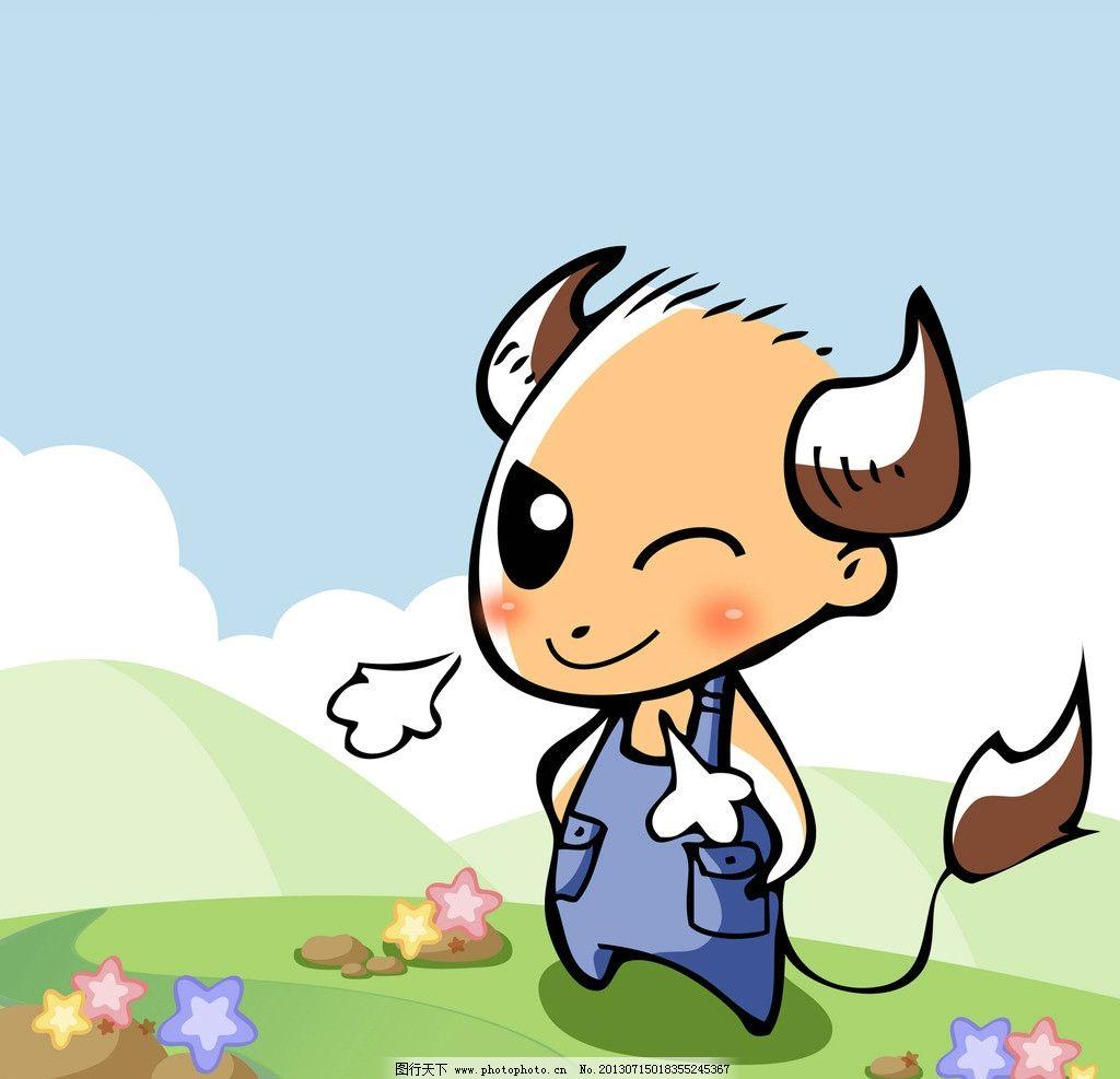 生肖牛 卡通 漫画 生肖 可爱 牛 动漫动画 设计 300dpi jpg