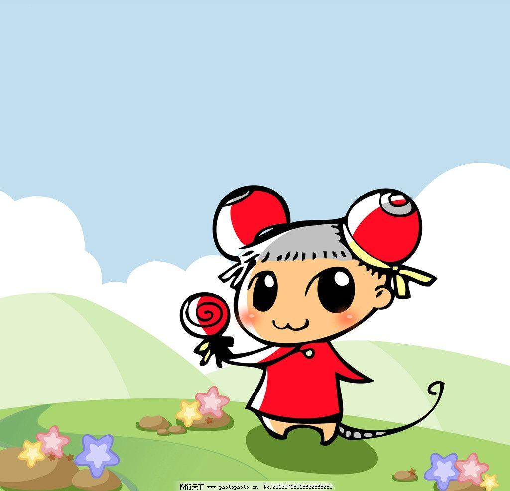 生肖鼠 卡通 漫画 可爱 生肖 鼠 糖果 动漫动画 设计 300dpi jpg