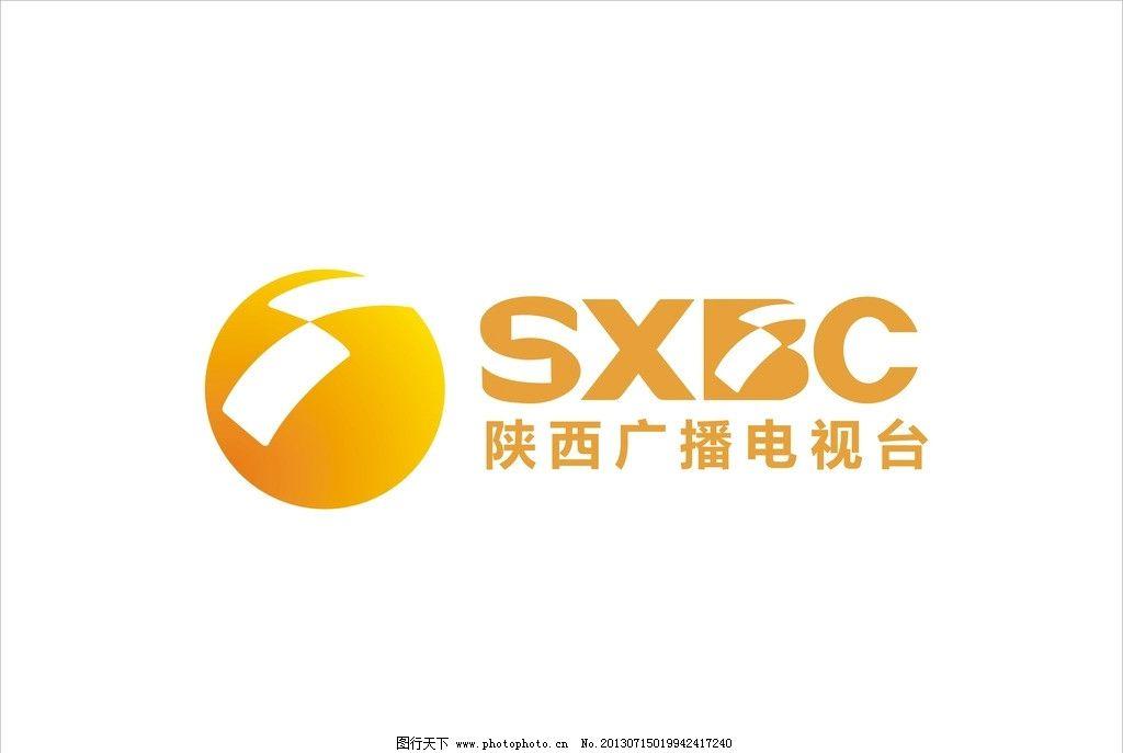 陕西媒体 陕西电视台logo 企业logo标志 标识标志图标 矢量 cdr