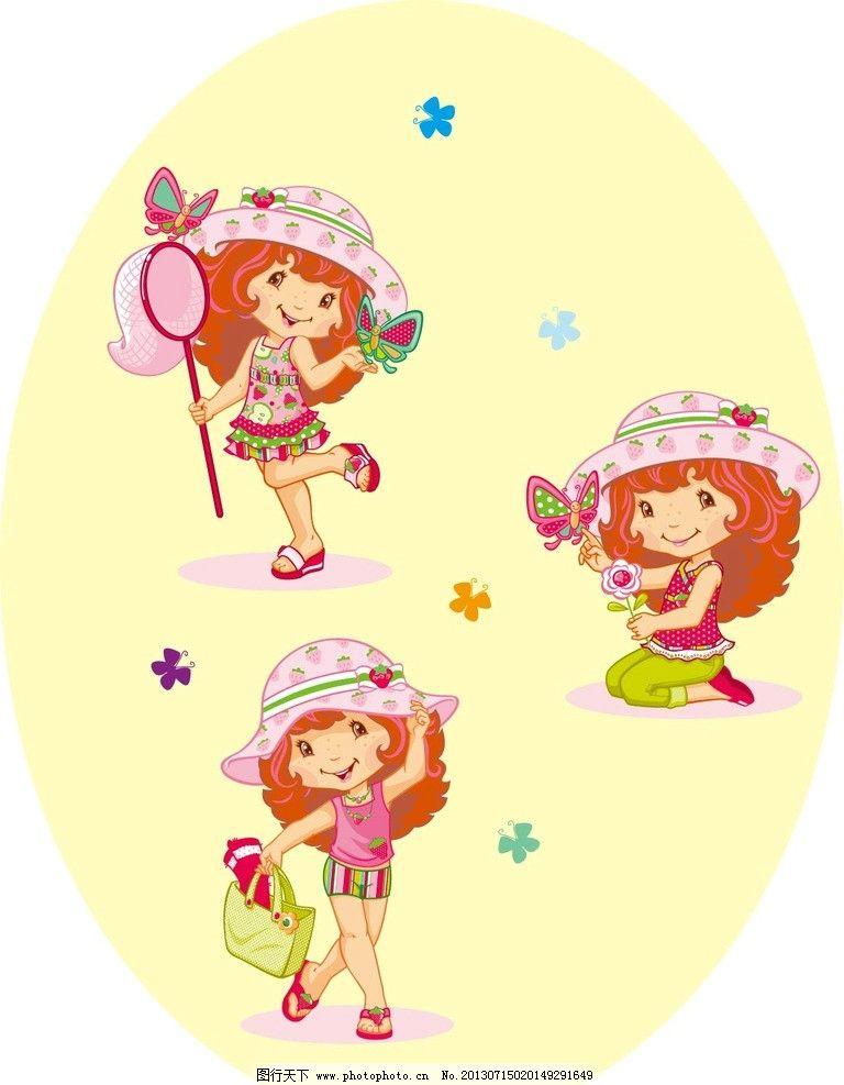 草莓女孩 矢量 卡通 草莓 女孩 蝴蝶 捉蝴蝶 篮子 帽子 花 裙子 网