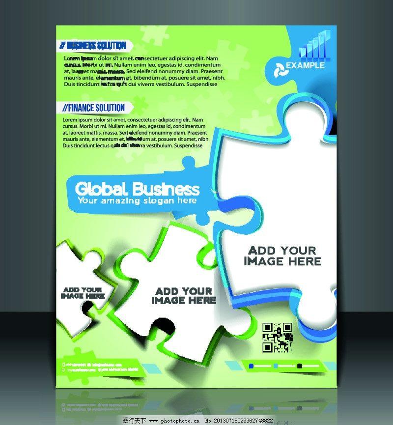 企业宣传册设计图片