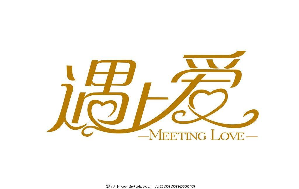 婚礼主题标志图片_logo设计
