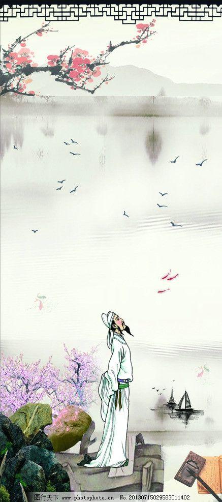 网站首页 模版 诗人 花 笔墨纸砚 鱼鸟水 背景 古代 风景