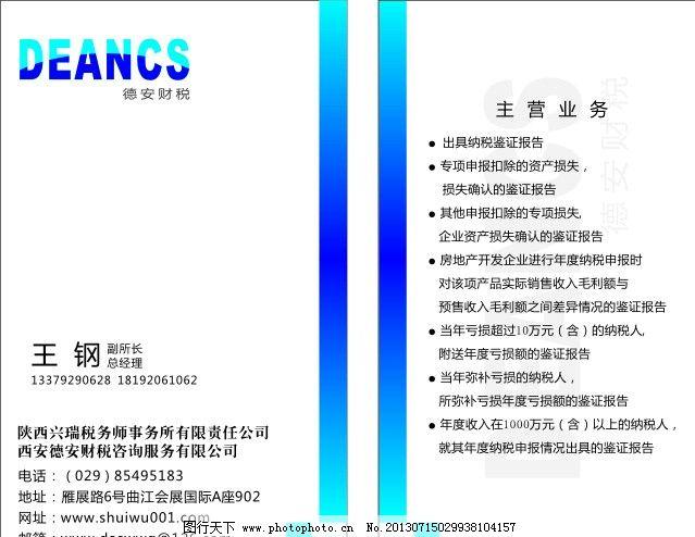 名片 简洁名片 大气名片 大气 财政 财务 名片卡片 广告设计 矢量 cdr