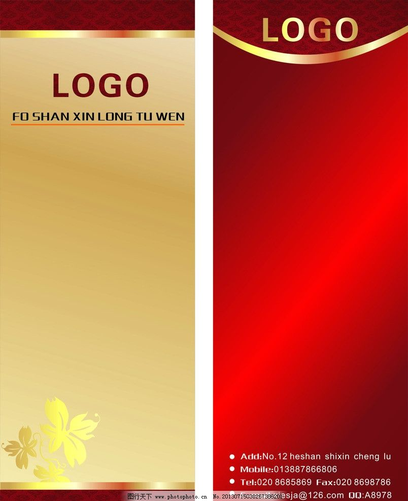 展架 红酒展架 公司简介展架 红色展架 公司展架 展板模板 广告设计
