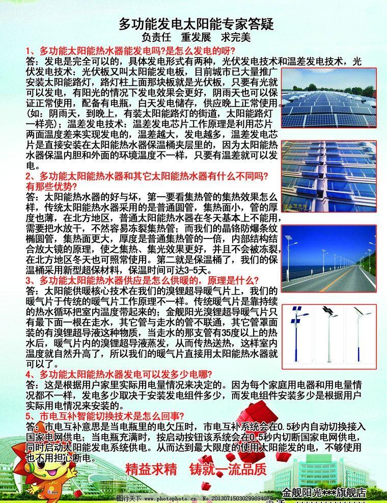 多功能发电太阳能彩页图片