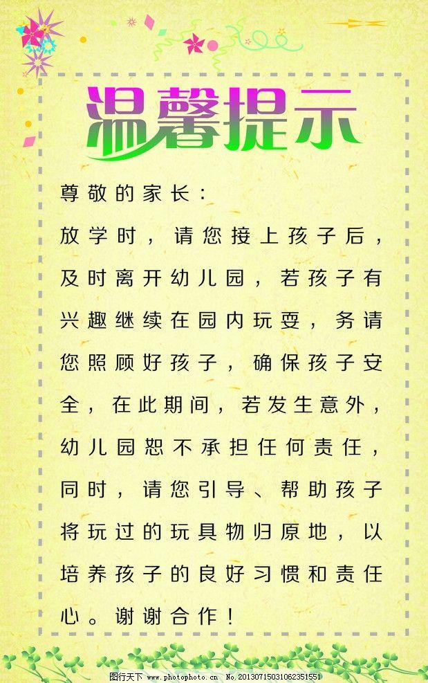 温馨提示 海报 幼儿园 淡蓝色背景 花边 其他设计 广告设计 矢量 cdr