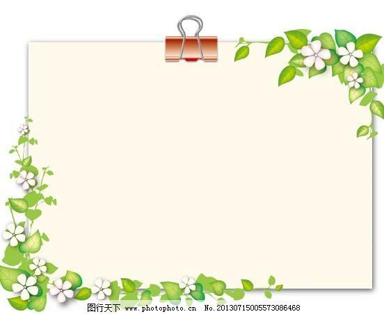 ppt 背景 背景图片 边框 模板 设计 相框 552_452