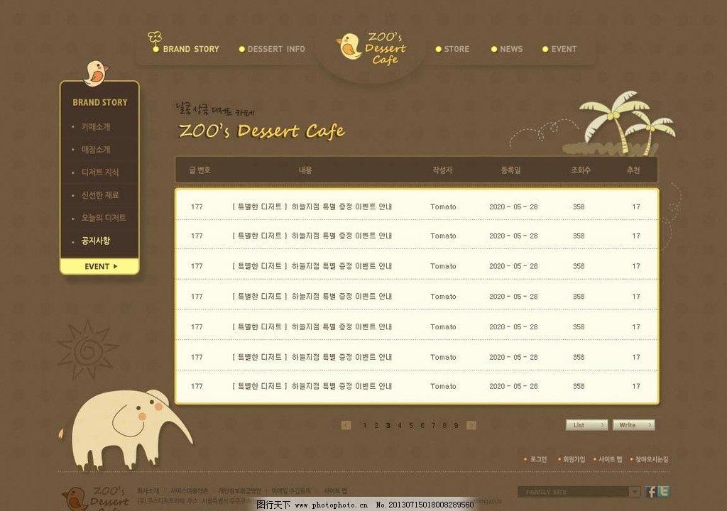 美食网站psd模板 大象 漫画 手绘 餐饮网站 饭店网站 食品网站