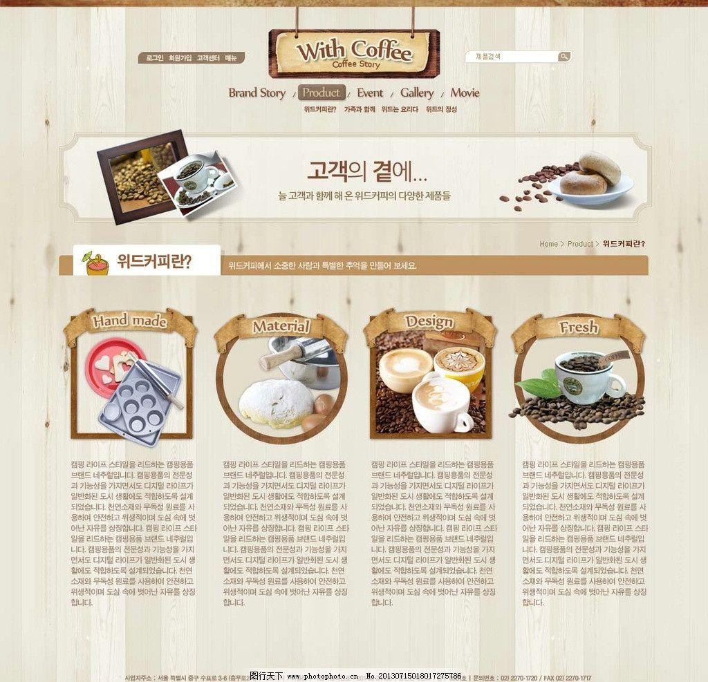 食品网站 网站模板