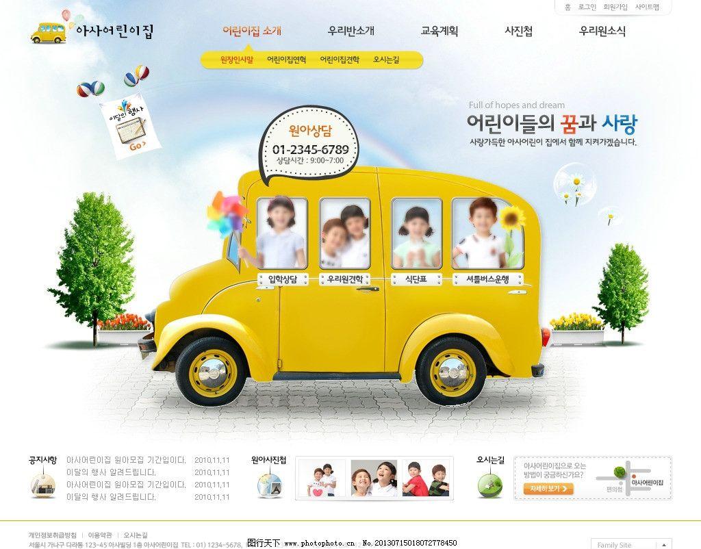 韩国网页模板 儿童 卡通车 黄色校车 绿树 气球 导航 花圃 地砖 蓝天