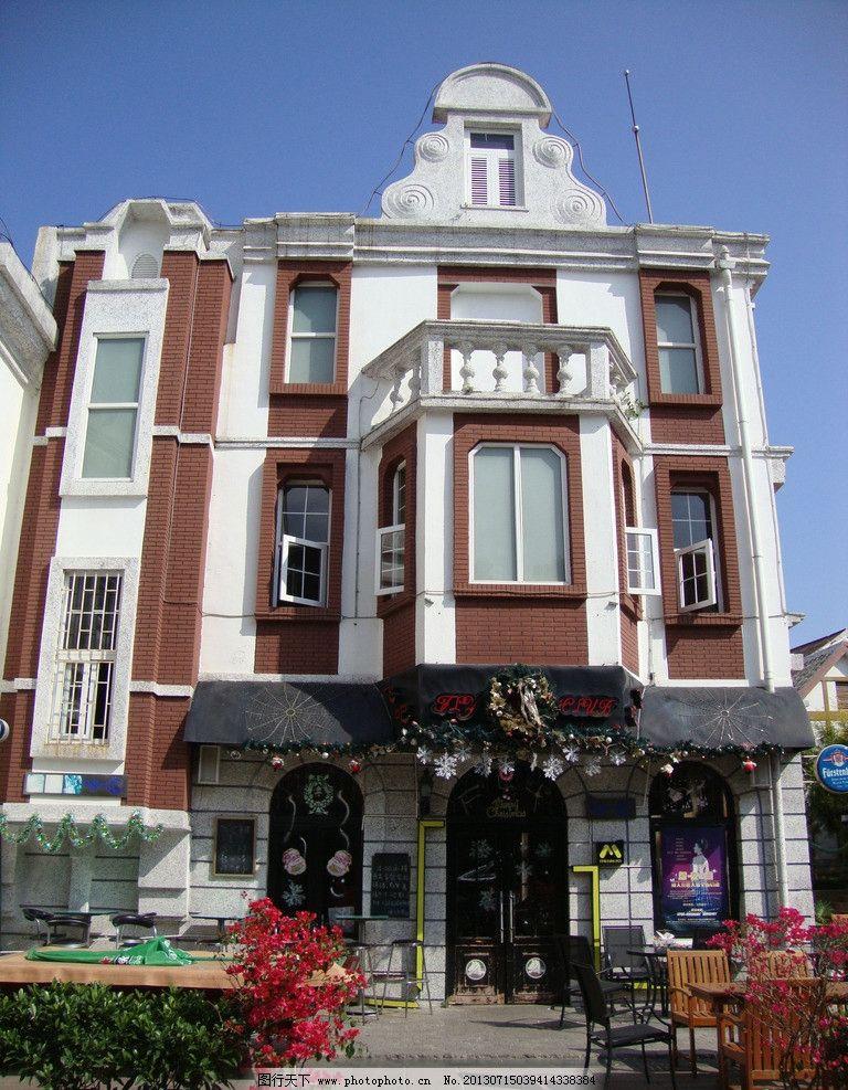 欧式建筑 建筑 住宅 酒吧 欧式风格 建筑摄影 建筑园林 摄影 72dpi图片