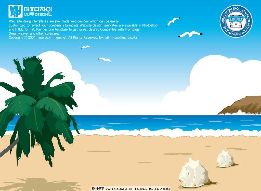 沙滩风景高清头像