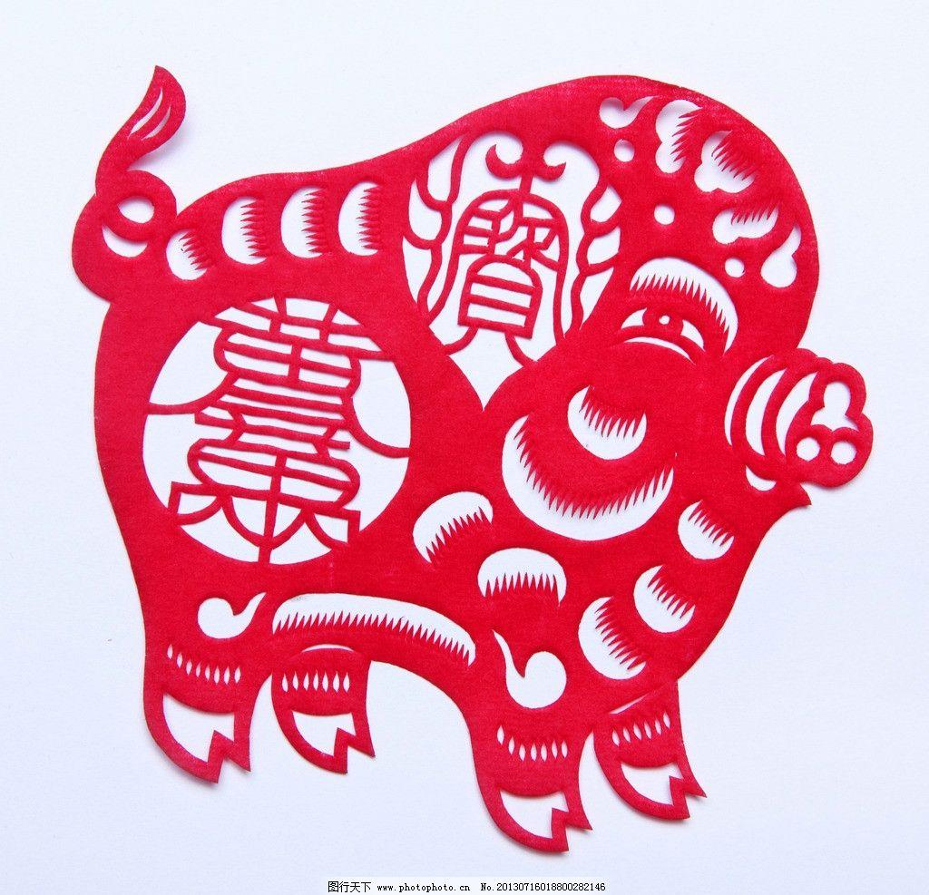 剪纸猪 剪纸 猪 红色 生肖 猪年 传统文化 文化艺术 设计 300dpi jpg