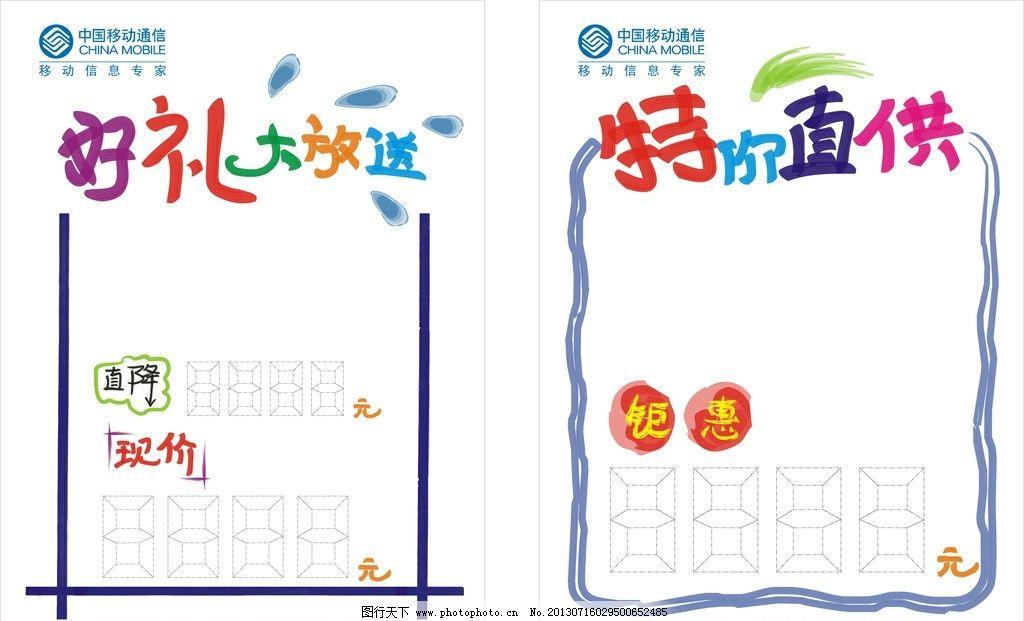手写pop海报 手机 促销 移动 广告设计 矢量