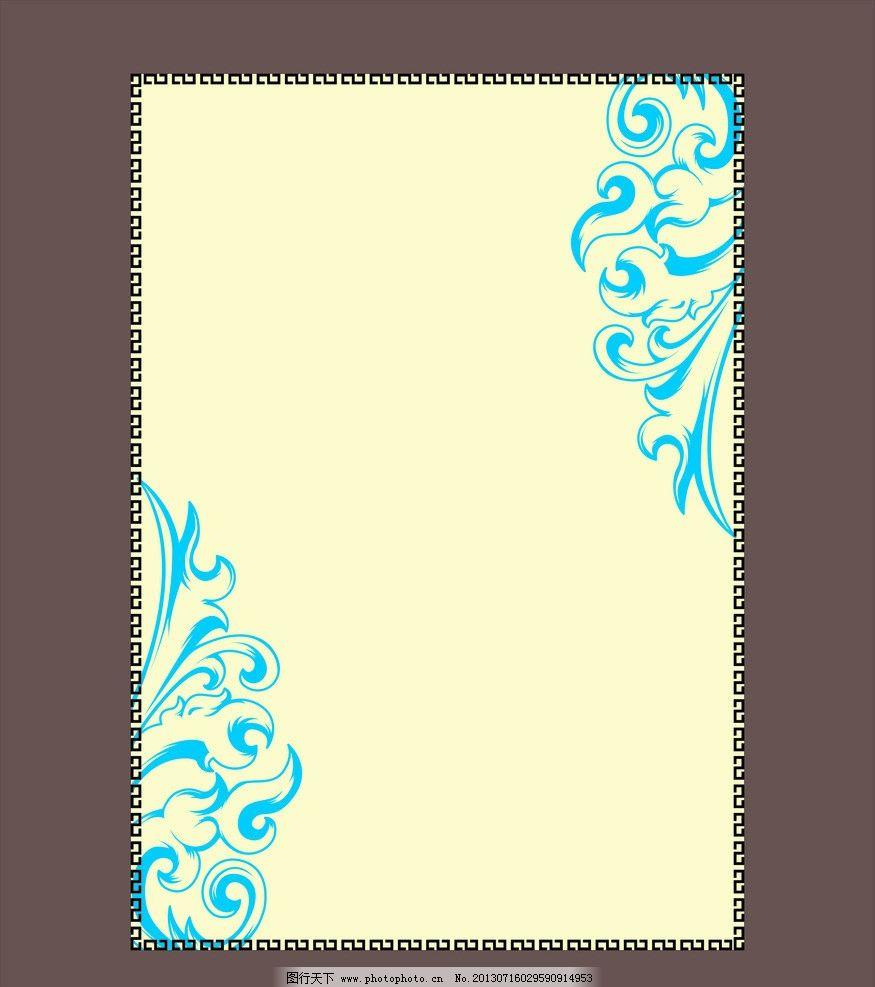 底图背景 展板 展架 蓝色 花纹 温馨底图 边框 复古边框 源文件